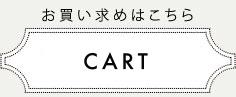 お買い求めはこちら CART